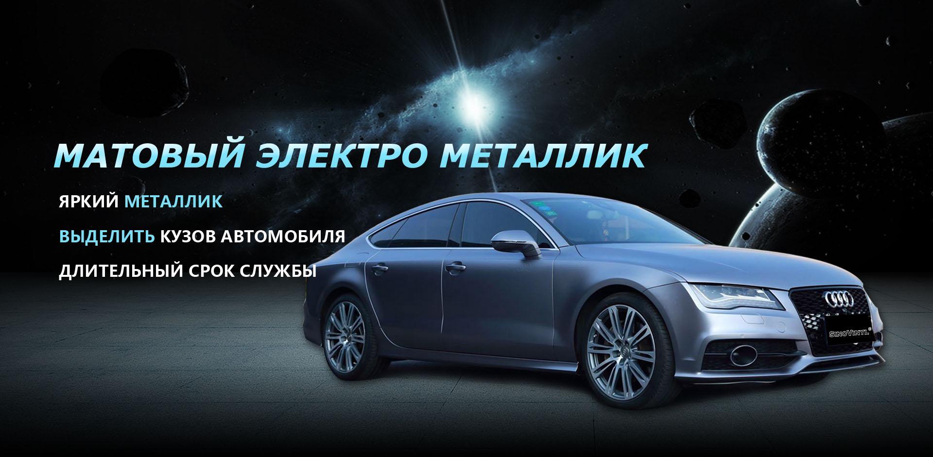 CARLIKE CL-EM Матовый Электро Металлик Виниловая автомобильная пленка